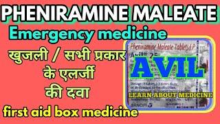 Avil 25 mg tablet / Pheniramine maleate tablet uses, side effects LEARN ABOUT MEDICINE
