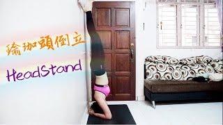 瑜伽#16 瑜伽頭倒立 //初學者練習頭倒立 // Yoga headstand for beginners//艾盈絲【馬來西亞瑜伽】