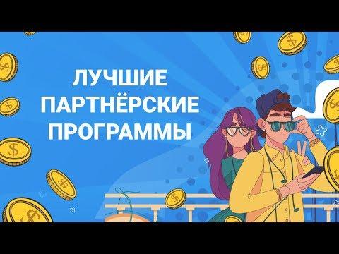 Лучшие партнёрские программы рунета – Рейтинг партнёрок для заработка онлайн