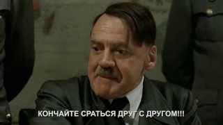 Гитлер играет в War Thunder