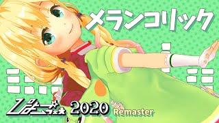 「メランコリック」covered by 虹河ラキ【ぴょこ☆フェス2020 Remaster】
