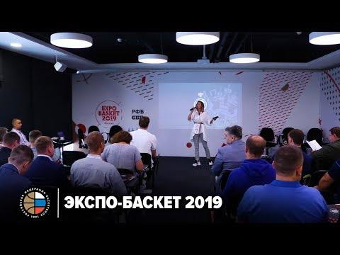 ЭКСПО-БАСКЕТ 2019