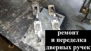 Ремонт и модернизация внутренних дверных ручек ГАЗ 24-10