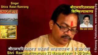 Akhand Ramayana 23 Masparayan 1 to 30 Doha Kishkindha Kand