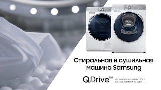 Стиральная машина QuickDrive и сушильная Heatpump | Супер тандем на страже вашего времени