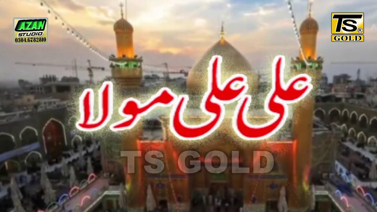 Ali Moula Ali Ali Ali Moula Ali Muskhkal Kusha Aye New Qasida 2018 by  Pervaiz Ali Khan | TS Gold