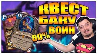 НОВЫЙ БАКУ КВЕСТ ВОИН 80 win rate Колоды ведьмин лес HearthStone 2018