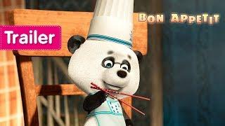 Masha e o Urso - Bon Appétit 🥢 (Trailer)