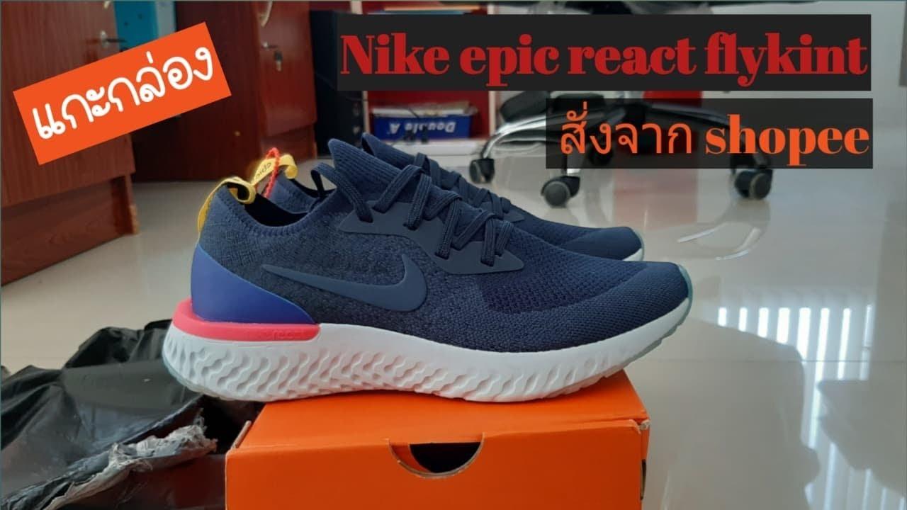 Nike epic react flyknit สั่งจาก Shopee คุณภาพตามราคา
