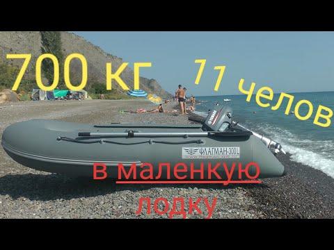 Топим Флагман 300, Сколько выдержит маленькая лодочка ?