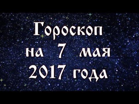 Гороскоп на неделю от Ольги Таевской