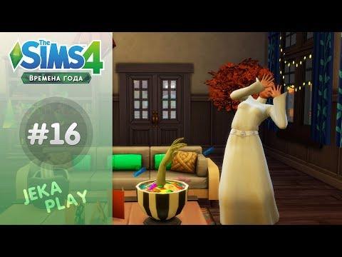 The Sims 4 Времена года | Отмечаем Хэллоуин! - #16
