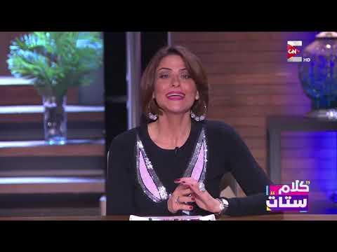 كلام ستات - فقرة اسأل الستات 24 مارس 2019