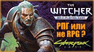 Ведьмак 3 - лучшая РПГ! А Cyberpunk 2077 больше не RPG! | Что такое RPG?