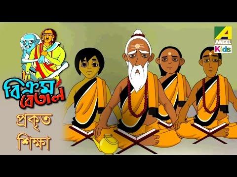Vikram Betal | Prokito Shiksha | Bangla Cartoon Video | বিক্রম বেতাল