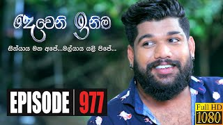Deweni Inima | Episode 977 05th January 2021 Thumbnail