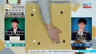 [KB국민은행 바둑리그] 올스타 연승전 2경기 (1/2…