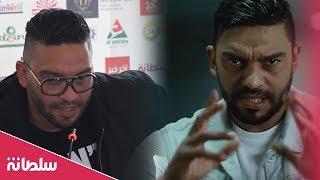 شاهد ماذا قال  الرابور التونسي بالطي  عن الديو مع ملك الراب المغربي مسلم