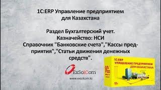 Урок 5. Раздел бухгалтерский учет. Казначейство НСИ в 1С:ERP для РК.