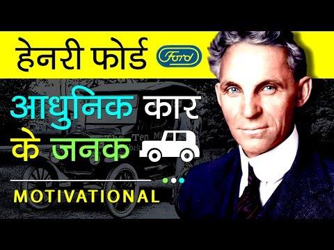 Henry Ford Biography In Hindi | Success Story | Inspirational And Motivational Video