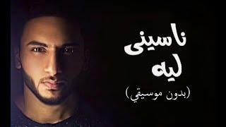 Video Lyrics : Abdlrahman Mousa - Naseny Leh / ناسيني ليه (بدون موسيقي)2018