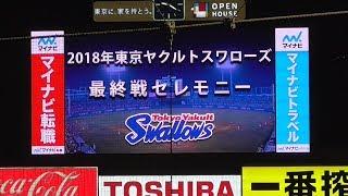 20181009 2018年東京ヤクルトスワローズ最終戦セレモニー.