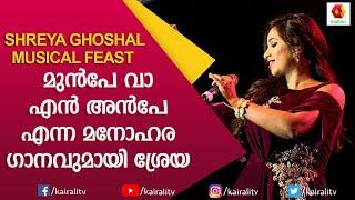 Shreya Ghoshal Song | Song Munbe Vaa en Anbe Vaa | Sillunu Oru Kadhal | Shreya Ghoshal Kairali TV
