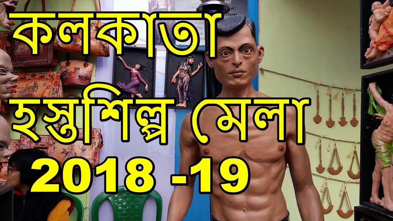 Kolkata Handicraft Fair 2018 19 Kolkata Hosto Shilpo Mela Hasta