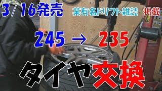 【タイヤ交換】何この減り方?245/35から235/35へ変更してみた!
