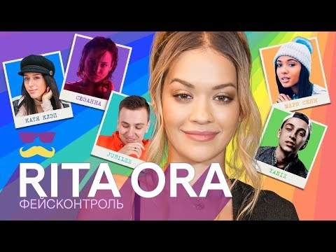 Фейсконтроль | RITA ORA судит по внешности Катю Клэп, Yanix, Мари Сенн, Сюзанну, Jubilee