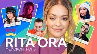 Фейсконтроль | RITA ORA судит по внешности российских звезд