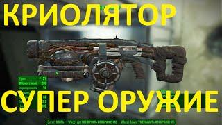 Fallout4 КРИОЛЯТОР Супер оружие - легкая добыча