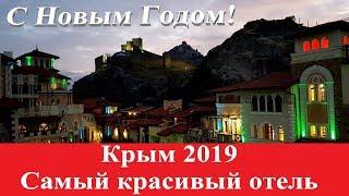 """Крым 2019.Самый красивый отель Судака. """"SOLDAYA""""."""
