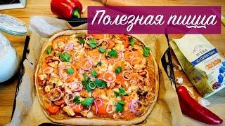 Полезная пицца с льняной мукой. Очень вкусный рецепт!