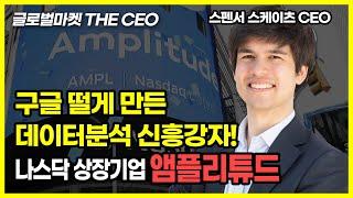 구글 떨게 만든 데이터분석 신흥강자, 나스닥 상장기업 앰플리튜드(Amplitude) | 알짜 미국 주식 찾기 | 글로벌마켓 THE CEO