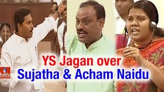 Controversial comments by YS Jagan over TDP Leaders Sujatha and Acham Naidu in AP Assembly | HMTV