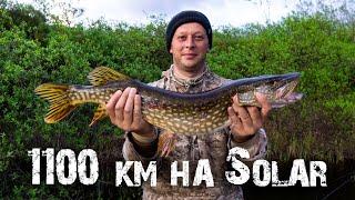 1100 км. по річках НАО на човні Солар 520 (ч. 1) | Рибалка на спінінг | Щука з овочами на воці.
