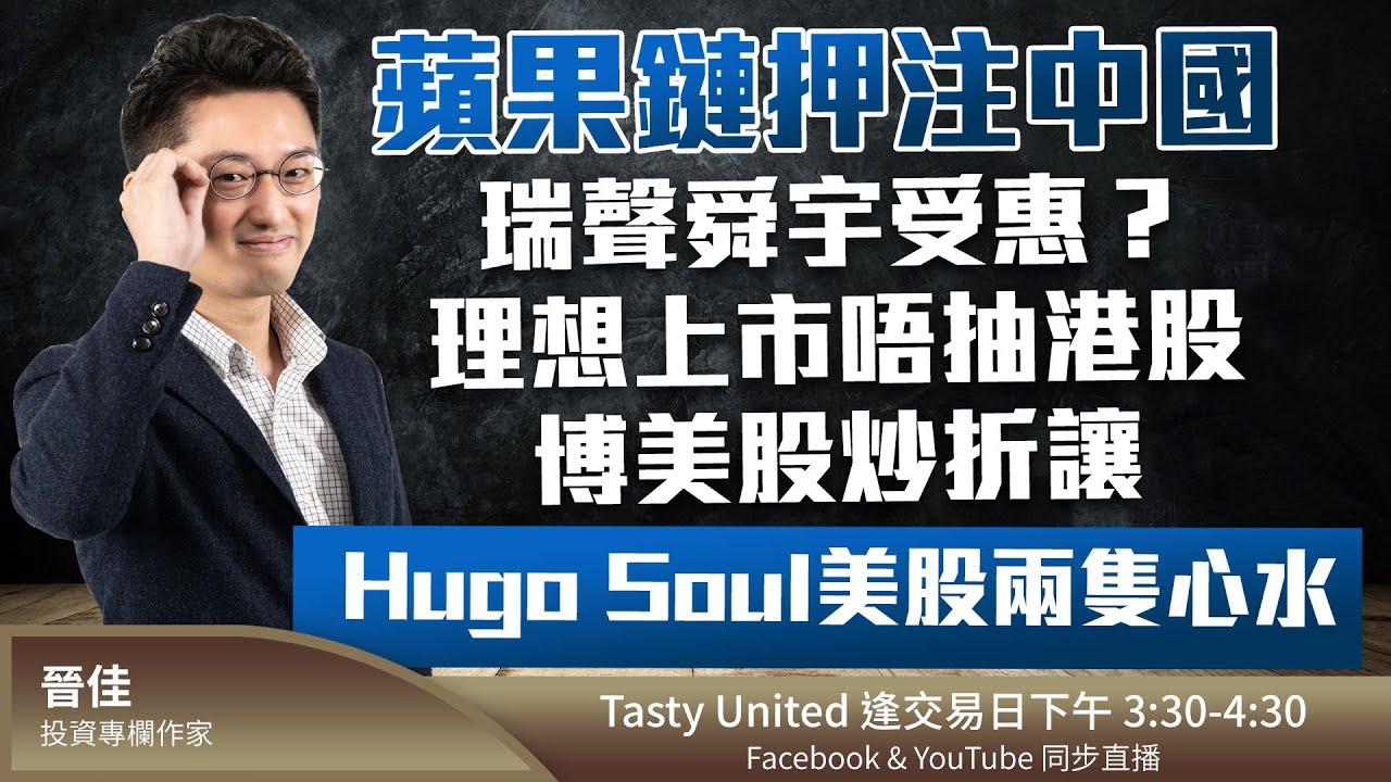 蘋果鏈押注中國 瑞聲舜宇受惠?理想上市唔抽港股 博美股炒折讓 Hugo Soul美股兩隻心水|晉佳 Hugo Soul|Tasty United 2021-08-04