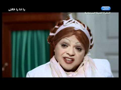 اغنيه ع الجدار فيلم يانا يا خالتي
