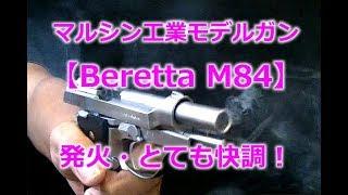 【関連動画】 ・マルシンモデルガン【ベレッタM84】組立て行程!ヤフオ...