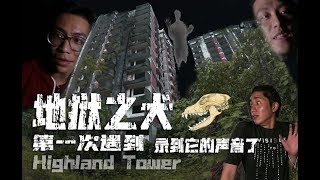 【夜间探灵】地狱之犬 (Dog from Hell) -191集 #Highland Tower