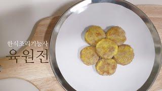 (2020 한식조리기능사 실기영상)  ●육원전(20분)…