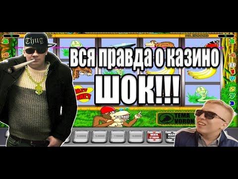 Видео Играть онлайн казино азарт плей онлайн