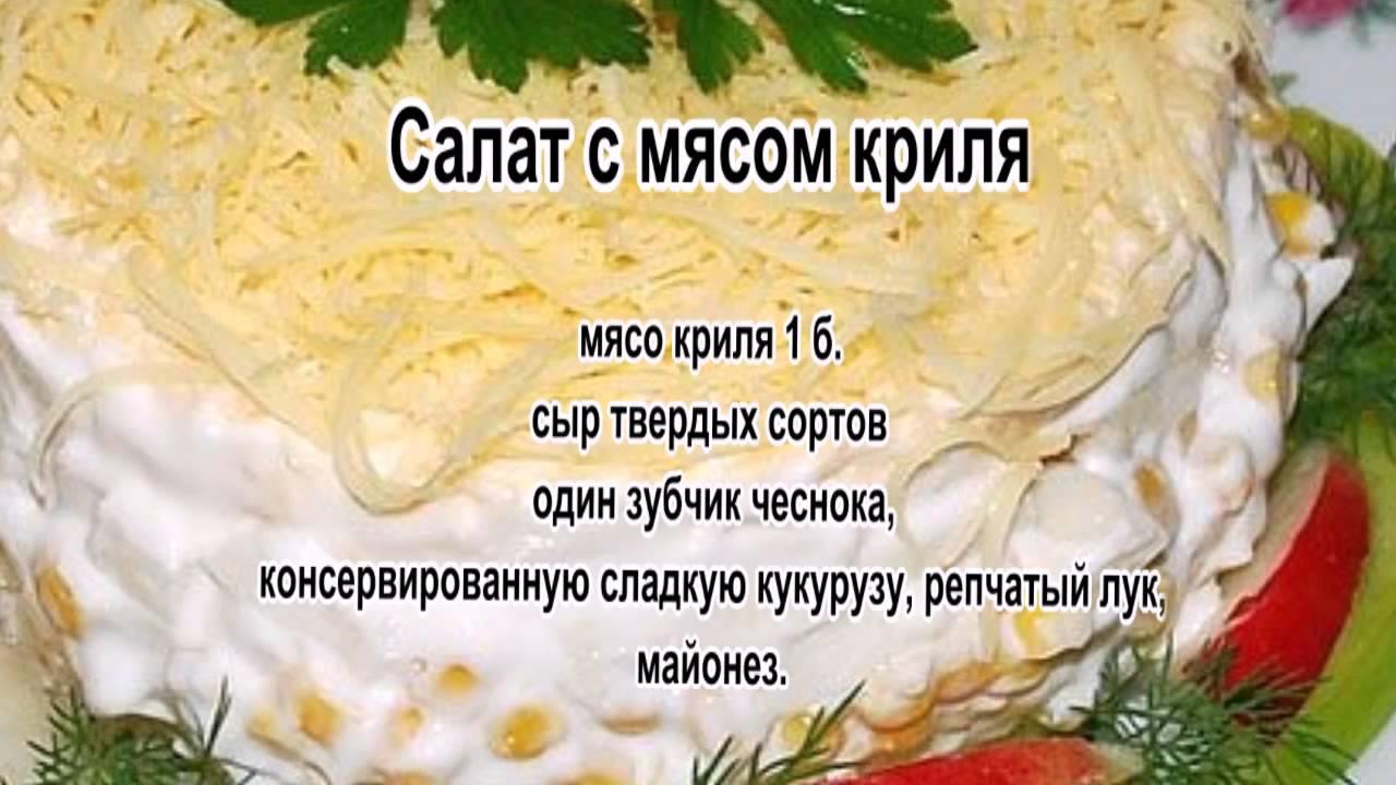 Салаты праздничные легкие.Салат с мясом криля