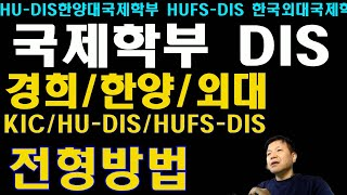 국제학부 전형방법 DIS전형방법 KIC경희대국제대학 H…