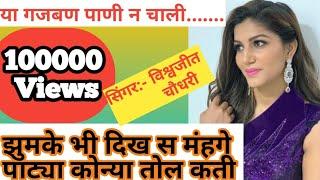 Sapna choudhary song #payal bhi pyari lage or kurta bhi anmol #Sapna Choudhary #Vishwajeet Choudhary