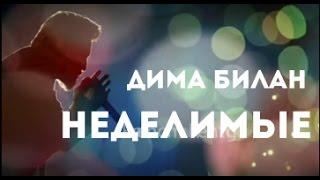 Дима Билан - Неделимые ПРЕМЬЕРА!!!