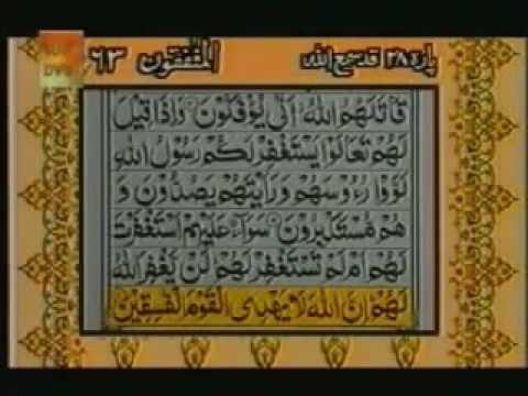 Surah Al Munafiqoon With urdu Translation Full
