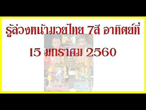 รู้ล่วงหน้า!!มวยไทย 7สี อาทิตย์ที่ 15 ม.ค. 59