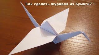 Оригами журавля